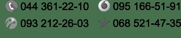 044 361-22-10, г. Киев, ул. Керченская 4